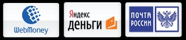 Наложенный платеж - Почта России, WebMoney, Яндекс деньги
